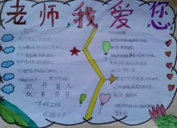 北京小学一年级关于学校手抄报