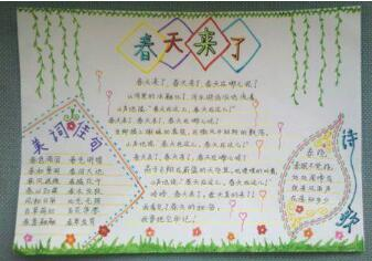 北京小学五年级关于学校手抄报