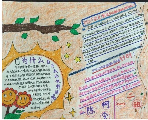 北京小学四年级关于校园手抄报