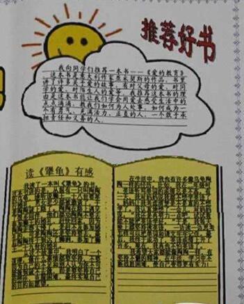 北京小学六年级关于学校手抄报