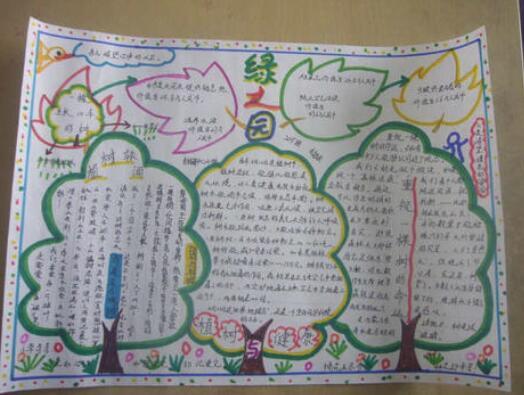 北京小学五年级关于校园手抄报
