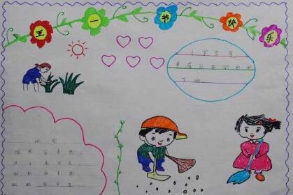 北京小学二年级五一劳动节手抄报