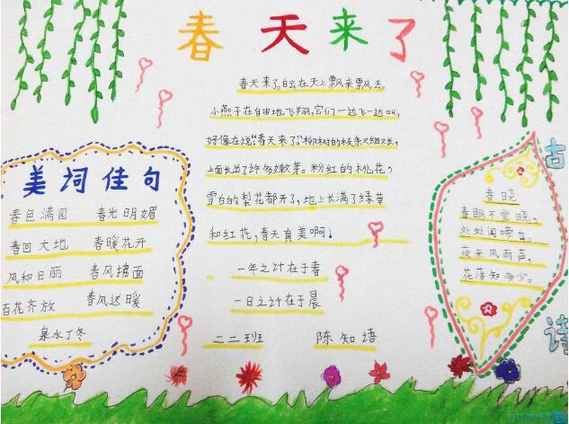 北京小学二年级关于春天手抄报
