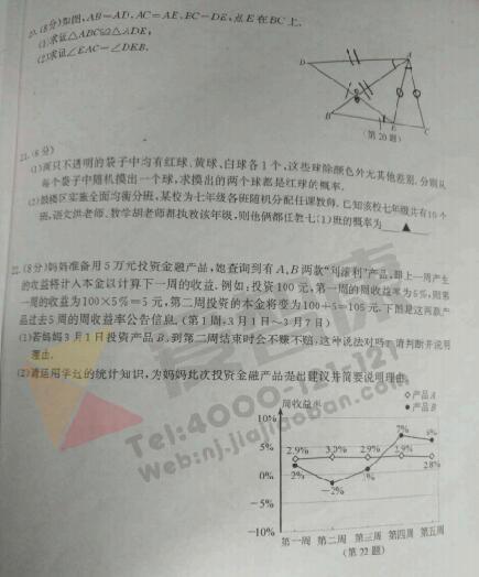 2018-2019学年九年级中考数学一模试卷(三)