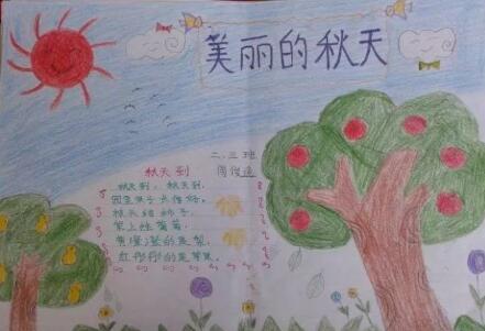 北京小学二年级关于秋天手抄报