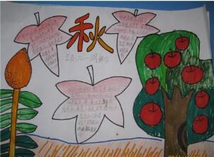 北京小学一年级关于秋天手抄报图片