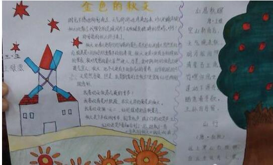 北京小学四年级关于秋天手抄报