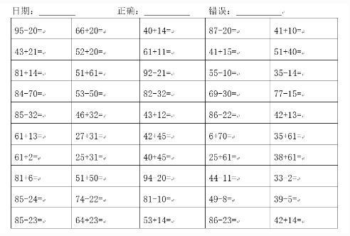 北京小学年级一法治v年级练习题(二)小学生数学图片