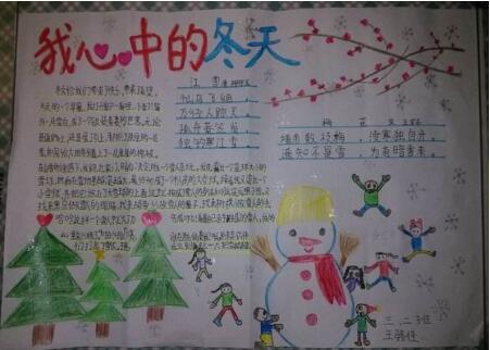 北京小学六年级关于冬天手抄报