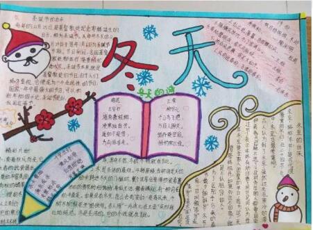 北京小学四年级关于冬天手抄报