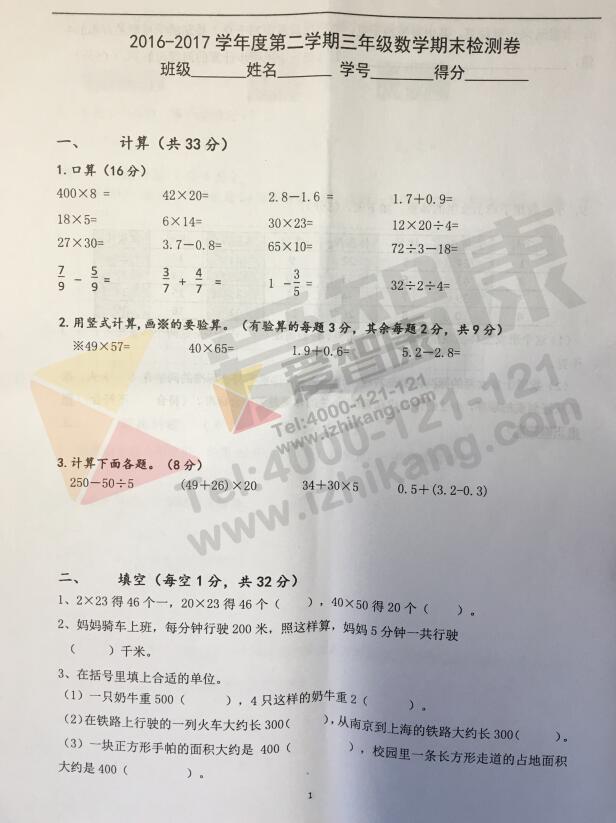 2017南京小学教育年级三试卷下教案期末数学小学写景作文集团图片