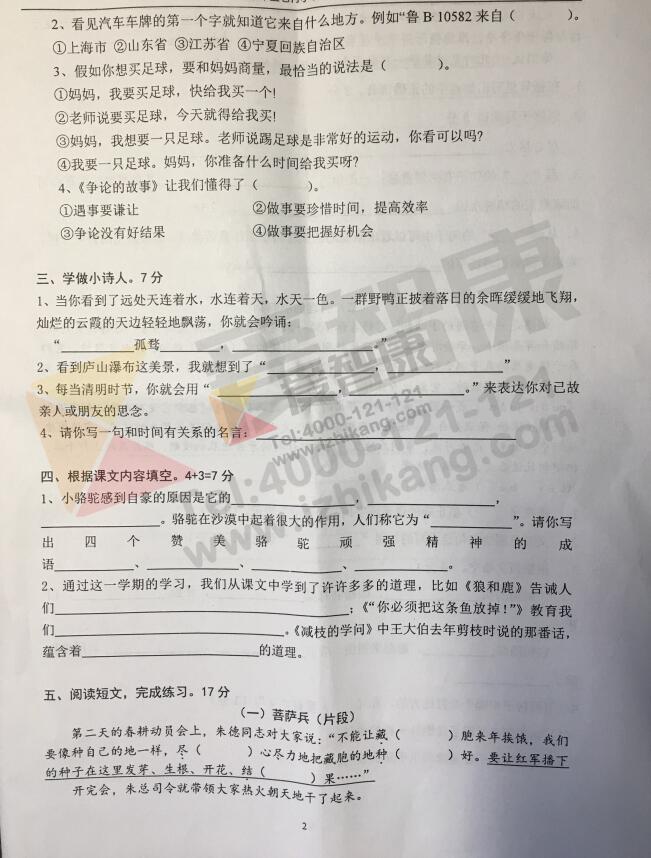 2017南京小学教育集团三小学年级下册期末试语文北塘临渭区图片