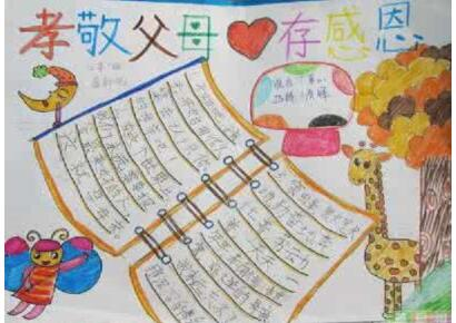 北京小学关于我们要感恩手抄报图片