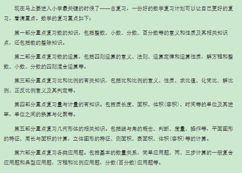 2018-2019下学期期末复习手抄报内容三年级
