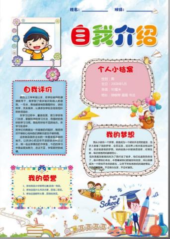 北京小学关于小学升初中的手抄报(二)