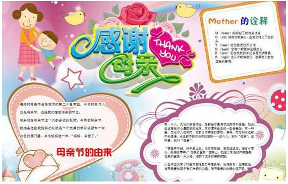 北京小学关于感谢妈妈的手抄报