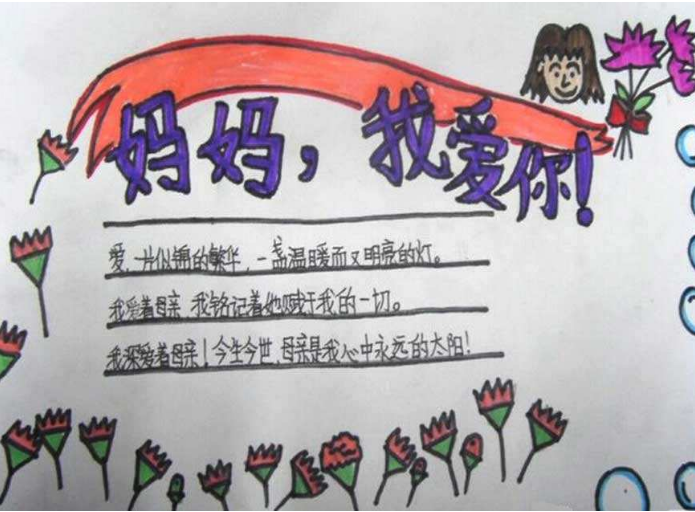北京小学关于妈妈我爱你手抄报图片