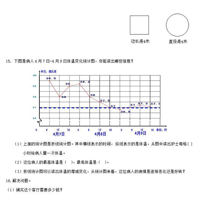 2019年苏教版五年级上册暑假数学单元衔接试题(四)