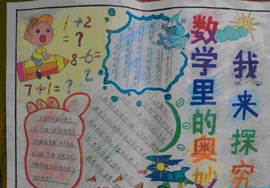 北京小学一年级数学小报简单又漂亮_手抄报_北京爱智康图片