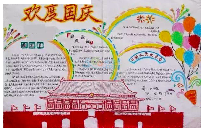 北京小学庆国庆手抄报图片