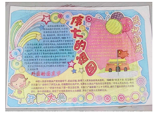"""2019-08-02 06:39:29  来源:网络整理  北京小学关于国庆节手抄报!其实,有主题的手抄报是非常好做的,同学们只要设计好排面就好,有什么代表性的花纹,同学们简单的画一画就好,做手抄报是需要耐心的,同学们可以用它来锻炼自己的耐性。下面就是小编为大家带来的北京小学关于国庆节手抄报,希望可以帮助到大家, 想要了解手抄报的相关资料,请点击加入【爱智康小学交流福利群】 ,并直接向管理员""""小康康""""索取!爱智康小学交流福利群会不定期免费发放学习资料,小学政策等相关消息,请持续关注"""