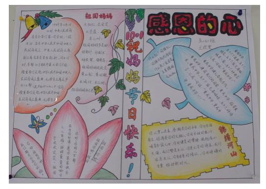 北京小学有关于国庆节的手抄报图片