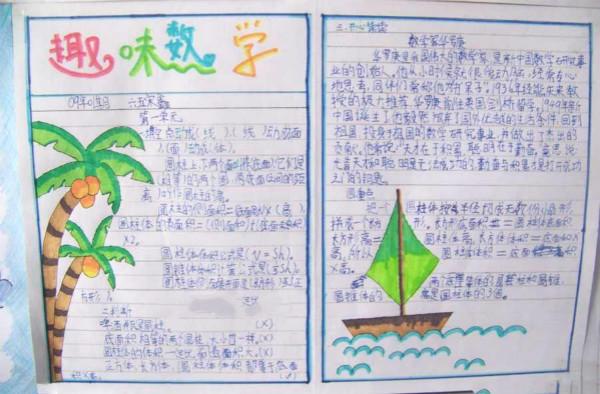 北京小学怎样制作手抄报