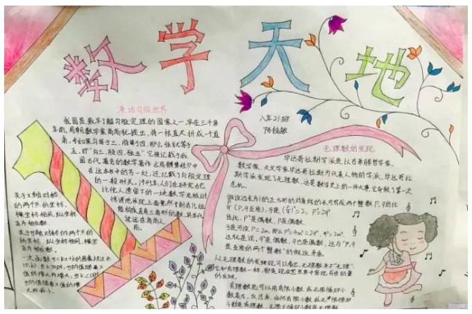 北京小学二年级数学手抄报图片