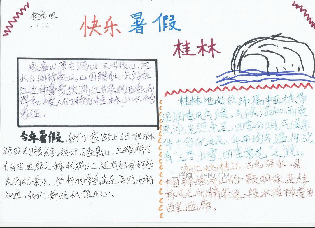 北京小学快乐暑假手抄报简单又漂亮图片