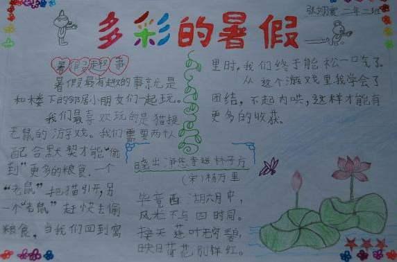 北京小学暑假生活手抄报大全简单