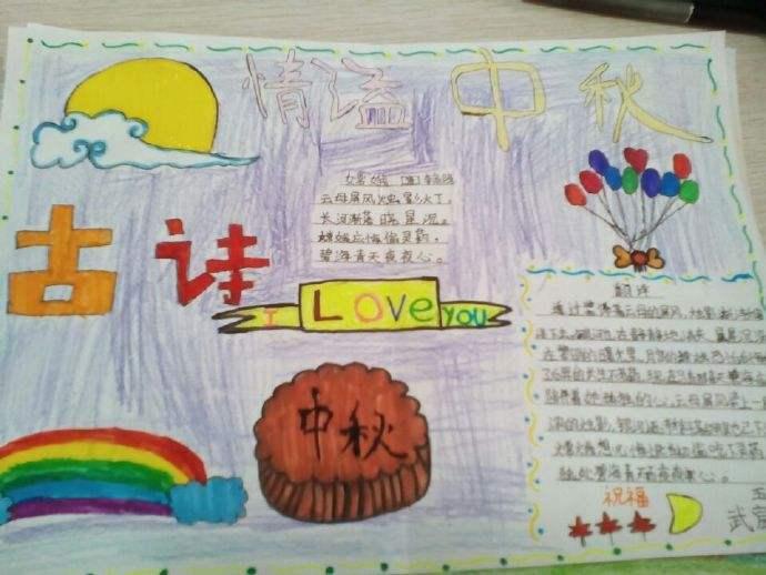 北京小学关于中秋节的手抄报图片