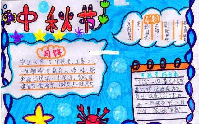 北京小学关于中秋节手抄报内容