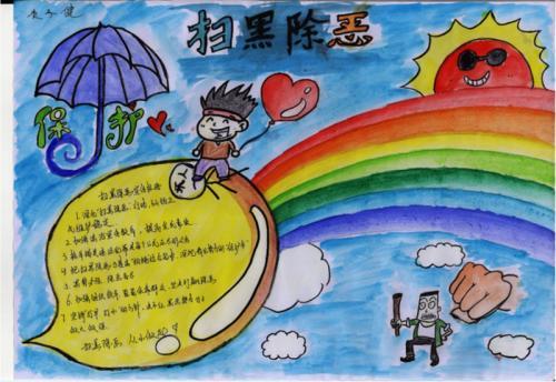 北京小学扫黑除恶手抄报图片