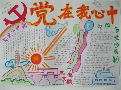 北京小学建党节手抄报