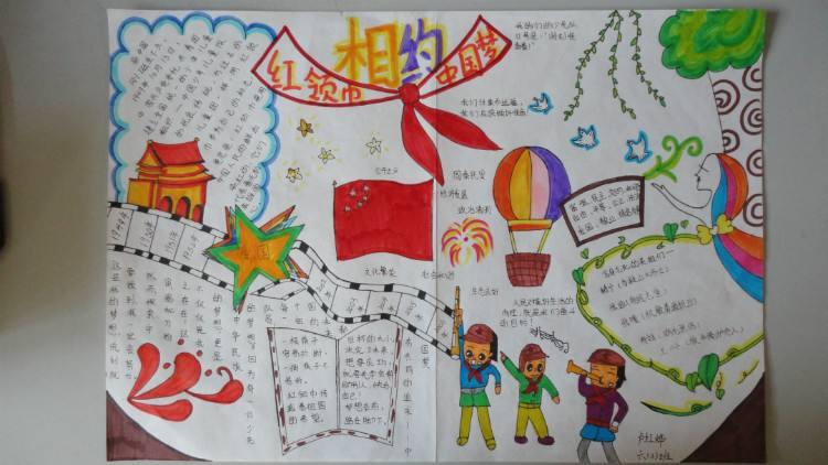 北京小学红领巾相约中国梦手抄报图片