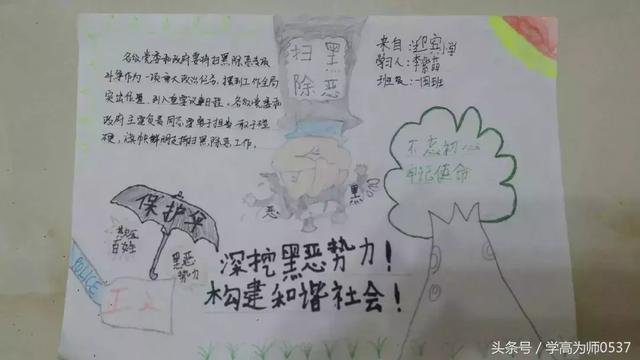 北京小学扫黑除恶手抄报一等奖图片