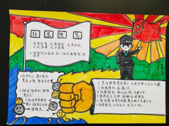 北京小学扫黑除恶手抄报内容图片