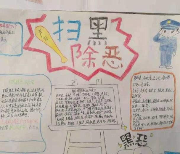 北京小学扫黑除恶手抄报一等奖高中图片