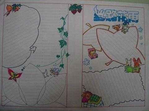 北京小学创意手抄报版面设计图