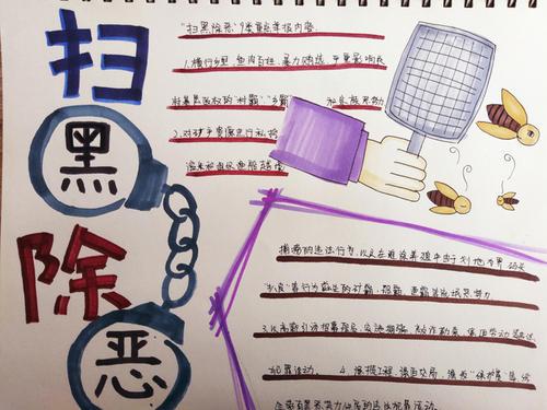 北京小学扫黑除恶的主要内容_手抄报_北京爱智康图片