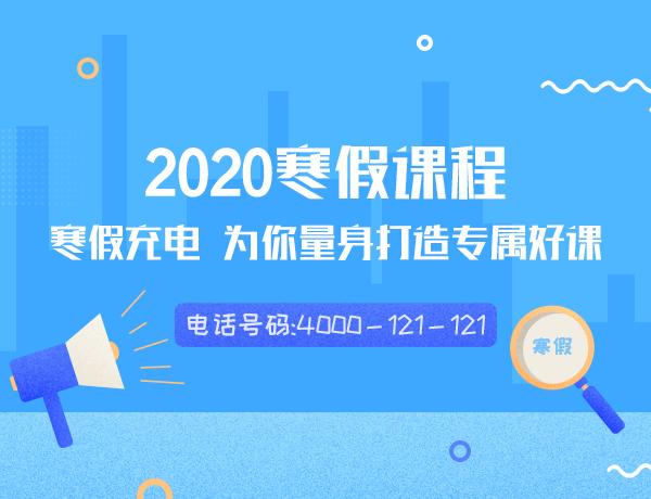 2020寒假课
