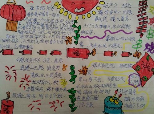 2020关于美丽新年的手抄报 四年级_武汉学而思爱智康
