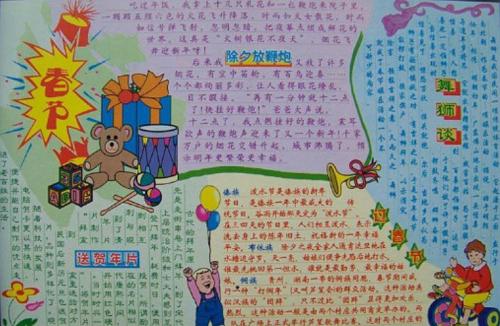 2020关于美丽新年的手抄报 六年级_武汉学而思爱智康