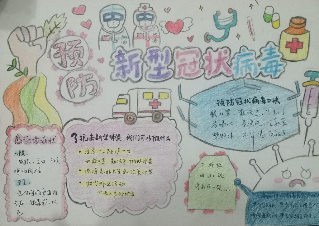 中学生防控疫情手抄报精品