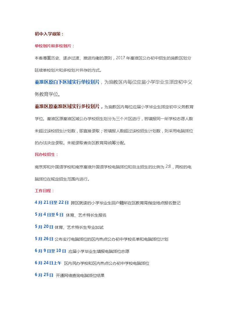 2017南京秦淮区小学招生政策