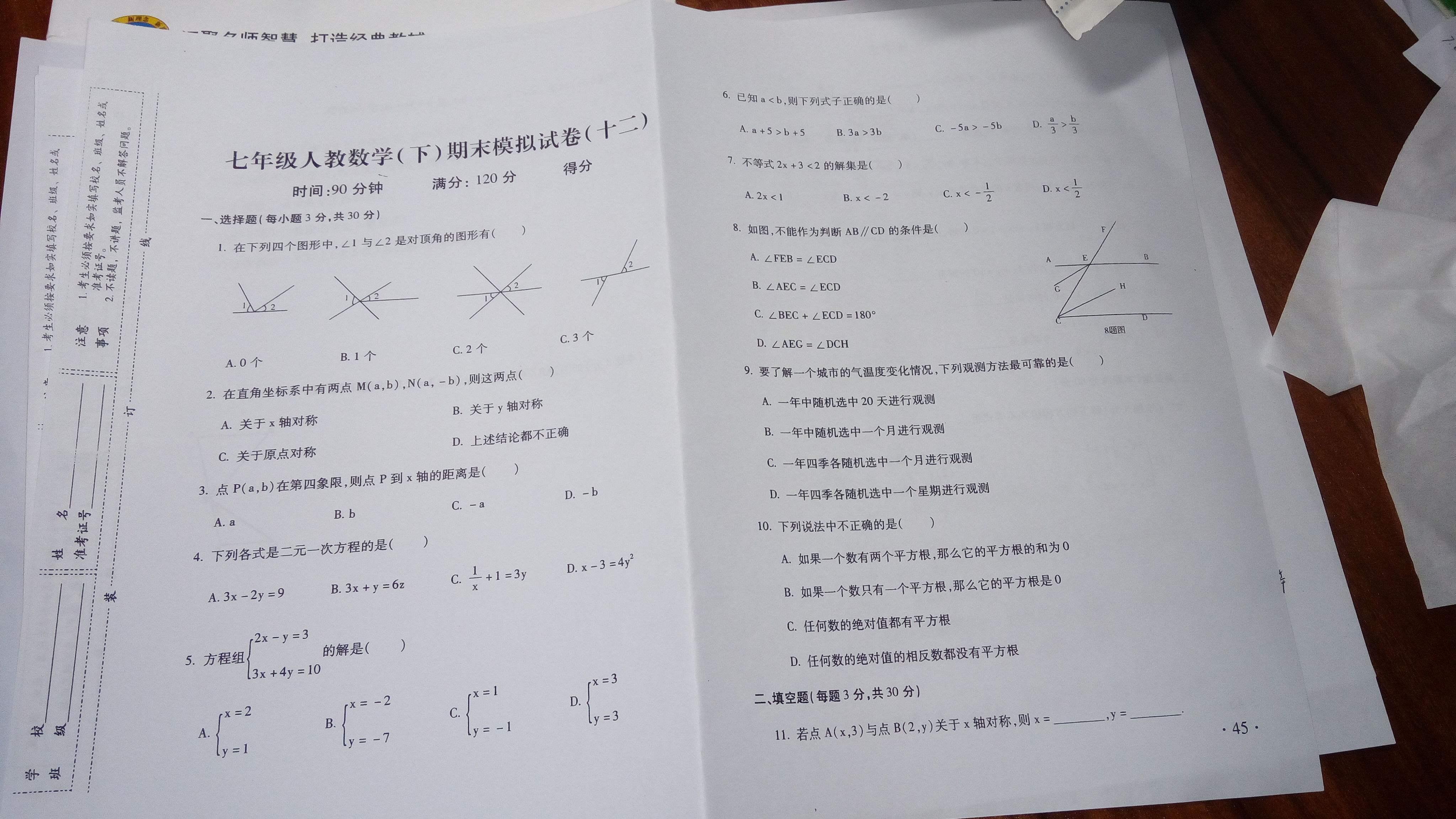 初中数学卷子图片(大全)