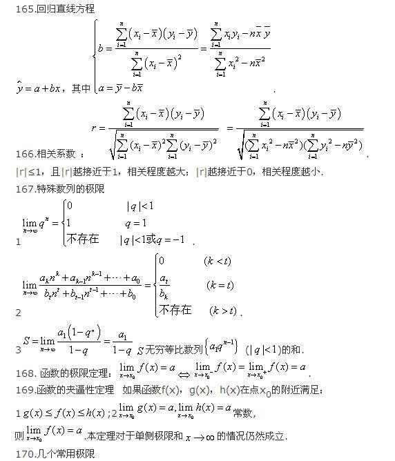 初中數學必背公式大全(完整版)圖片