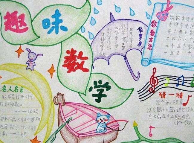 北京小学三年级数学小报内容_手抄报_北京爱智康