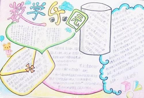 北京小学五年级数学手抄报简单又漂亮图片