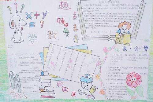 北京小学数学手抄报内容四年级图片